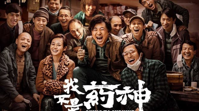 Dying to Survive Chinese movie
